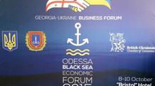 Черноморский экономический форум