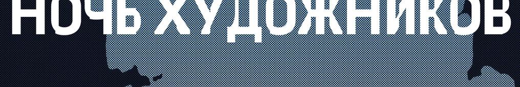 """Ночь художников. Выставка работ современных художников. Арт-пространство """"Варочный цех"""""""