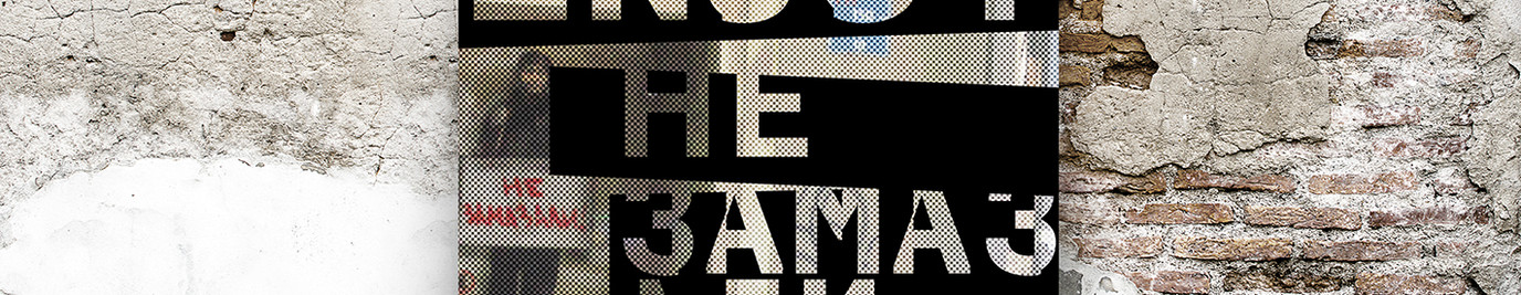 """Не замазали Серия работ. Настенная роспись. Арт-пространство """"Варочный Цех"""""""