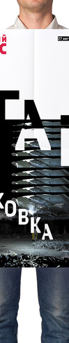 """Парковка. STAIN Крупномасштабная медиа инсталляция Арт-пространство """"Варочный цех"""""""