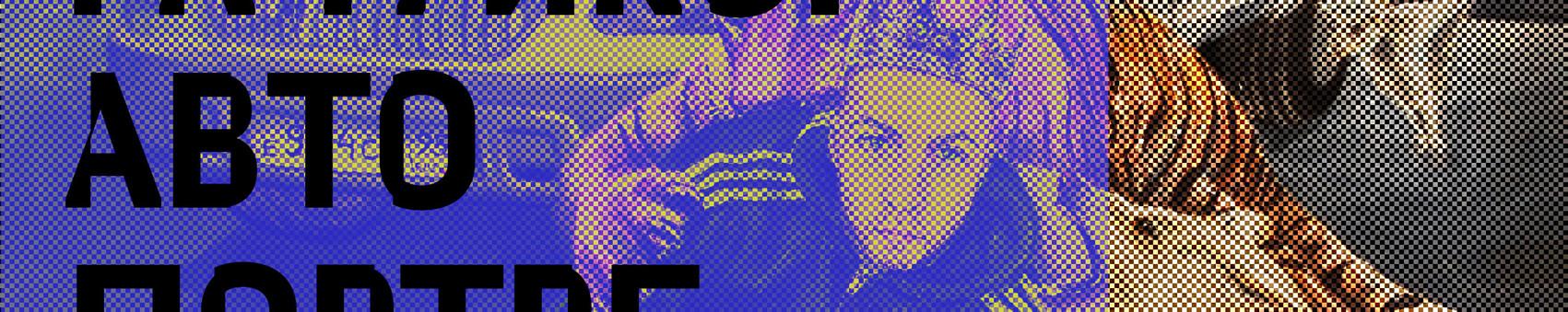 """Выставка портретов. Пасмур Райчуко Арт-пространство """"Варочный цех"""""""