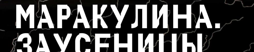 """Заусеницы Ася Маракулина Арт-простнранство """"Варочный цех"""""""