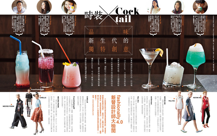 U-Magazine - Cocktail with Fashion, the new taste of fashion~