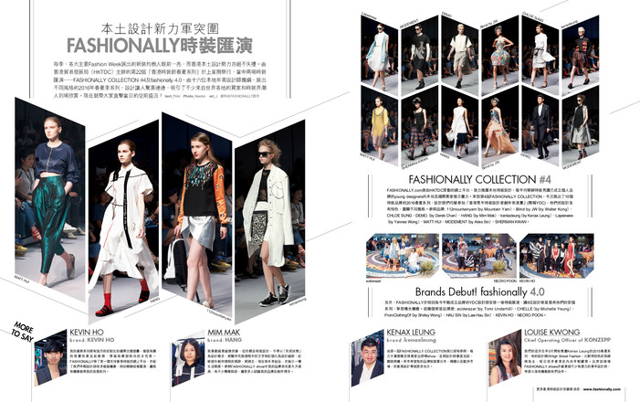 East Touch magazine - news about NECRO POON collection at Fashionally 4.0