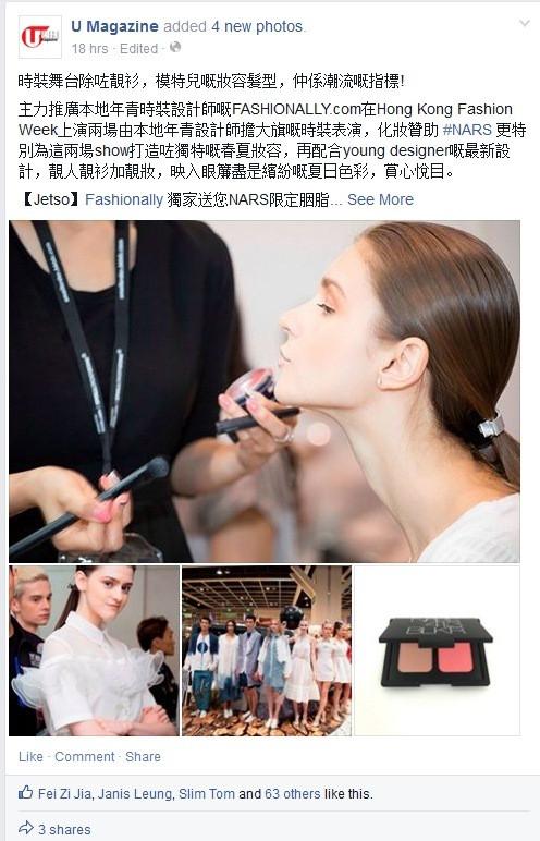 U Magazine post - NAS sponsor for NECRO POON runway show make-up