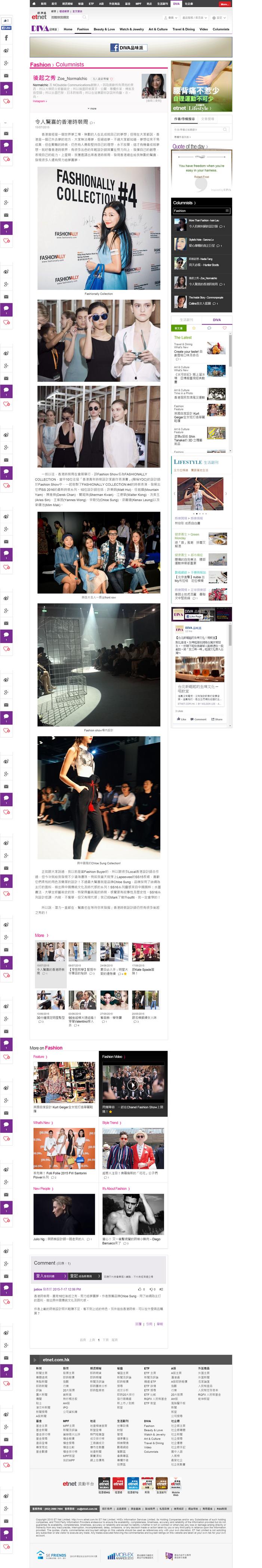ETnet經濟通 - Fashionally 4.0 NECRO POON 16 collection