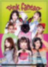 PINK FANTASY 12月東京コンサート!!__SUPER JUNIORシ
