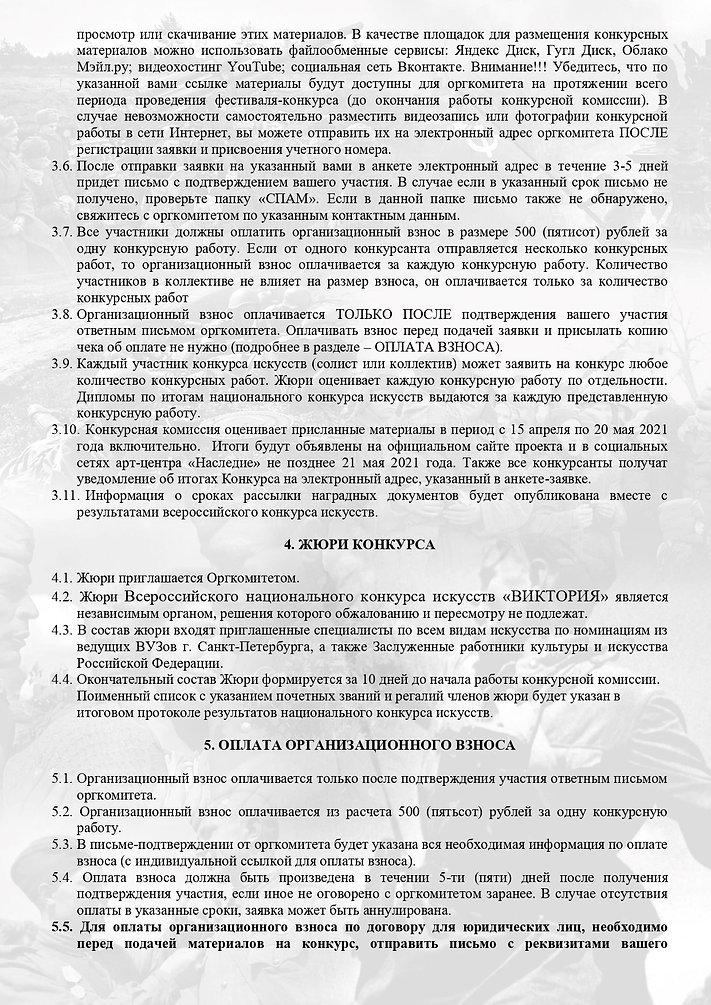 ПОЛОЖЕНИЕ ВИКТОРИЯ 0004.jpg