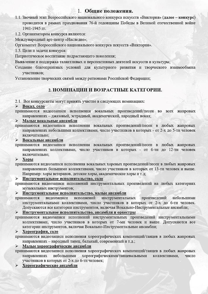ПОЛОЖЕНИЕ ВИКТОРИЯ 0002.jpg