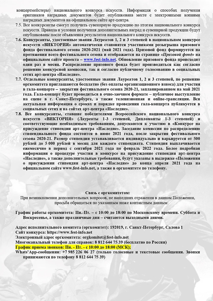 ПОЛОЖЕНИЕ ВИКТОРИЯ 0006.jpg