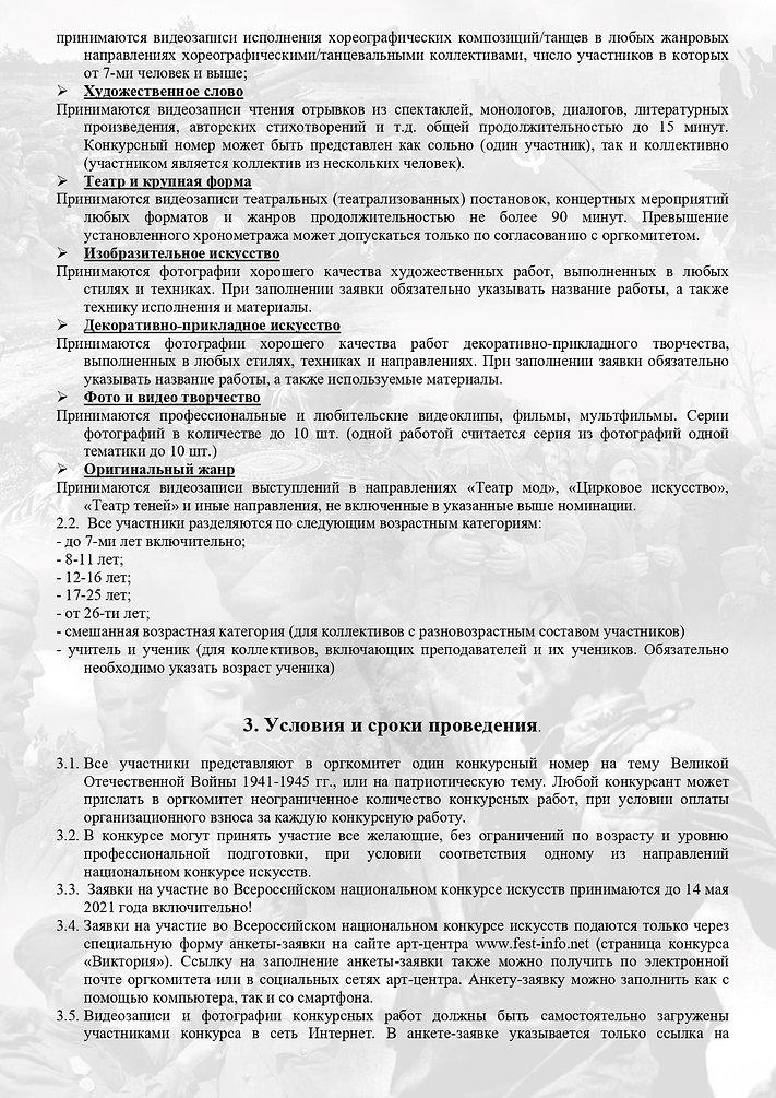 ПОЛОЖЕНИЕ ВИКТОРИЯ 0003.jpg
