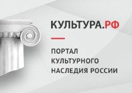 Культура РФ.jpg