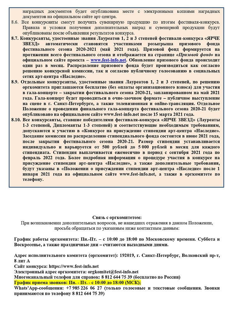 ПОЛОЖЕНИЕ Ярче звезд_page-0006.jpg