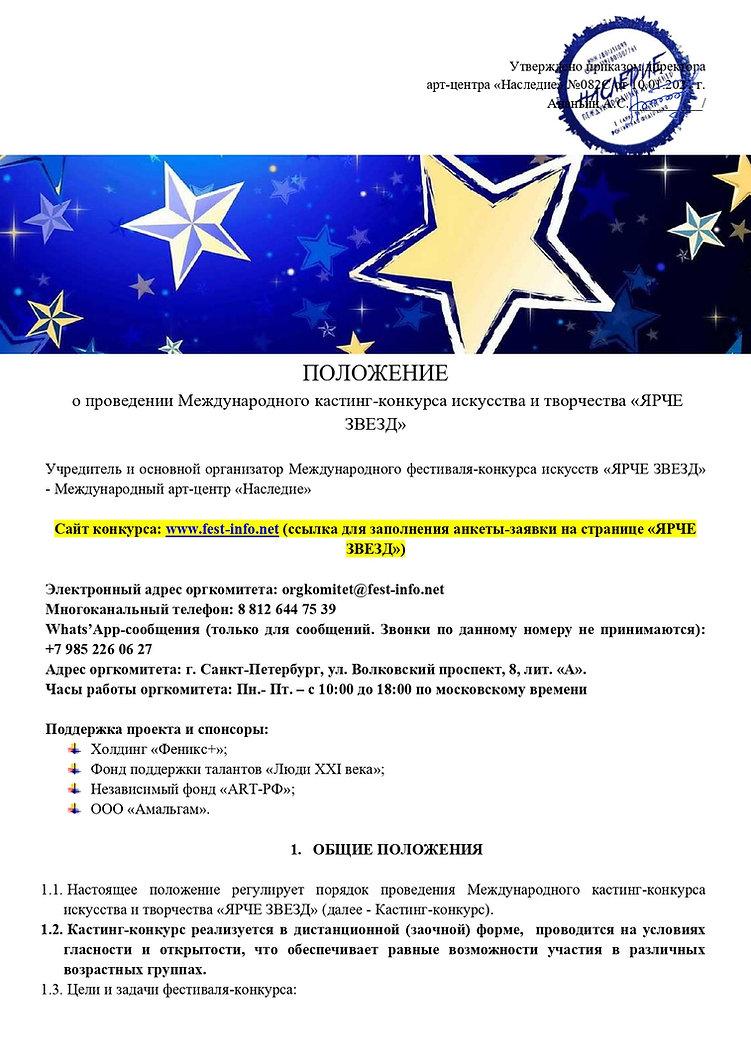 ПОЛОЖЕНИЕ Ярче звезд_page-0001.jpg