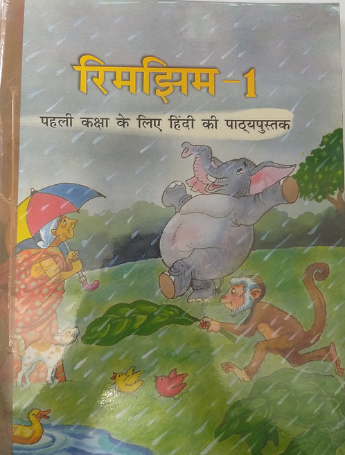 NCERT RIMZHIM - 1 BOOK FOR CLASS 1st