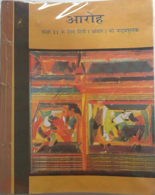 Ncert Aaroh  Hindi Core for Class 11th