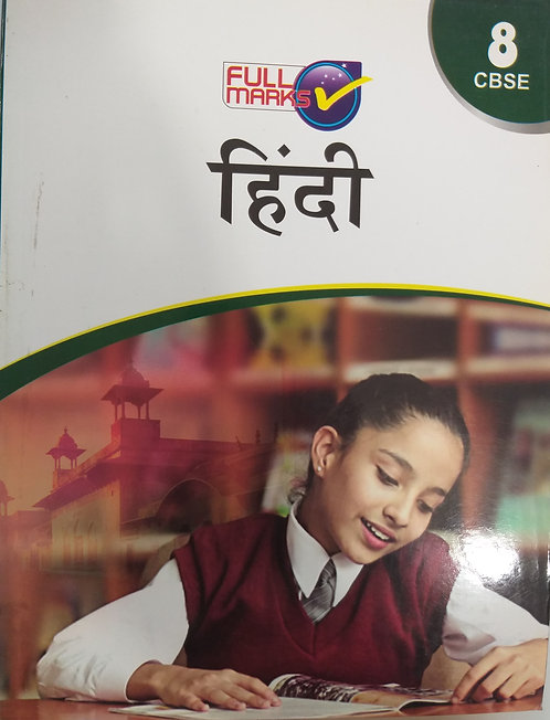 FULL MARKS HINDI FOR CLASS 8th