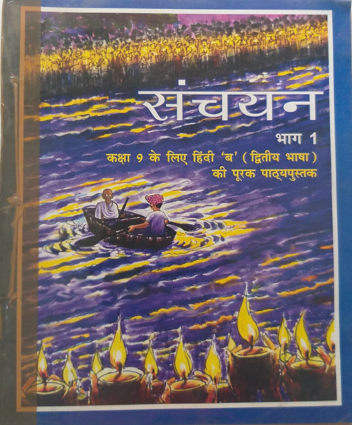 NCERT SANCHYAN BOOK FOR CLASS 9th