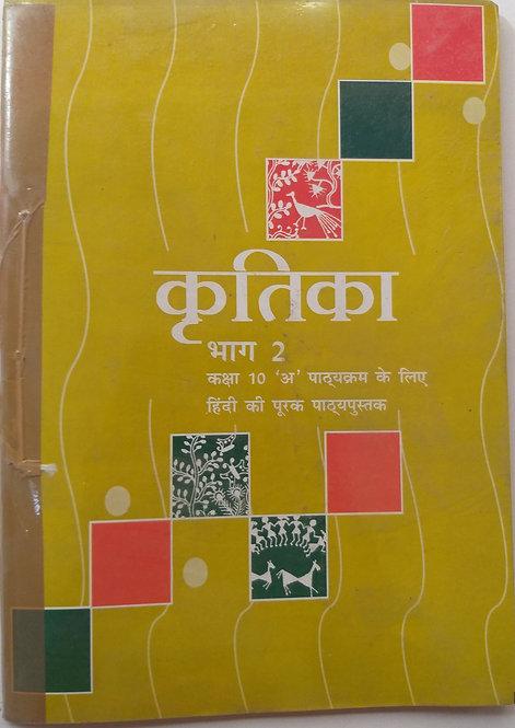 NCERT KRITIKA BOOK FOR CLASS 10th