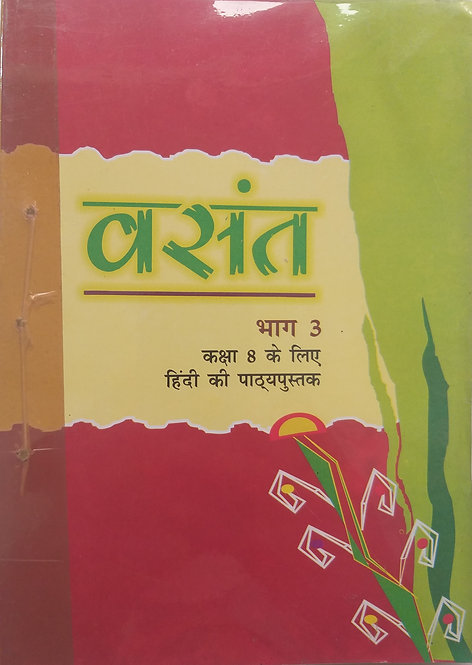 NCERT VASANT BOOK FOR CLASS 8th