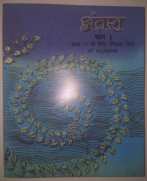 NCERT ANTRA HINDI BOOK FOR CLASS 11th