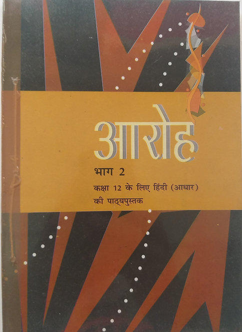 Ncert Aaroh  Hindi Core for Class 12th
