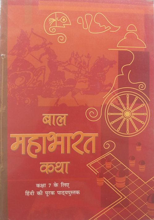 NCERT BAL MAHABHARATA BOOK FOR CLASS 7th