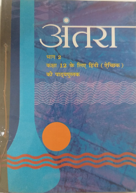 NCERT ANTRA BOOK FOR CLASS 12th