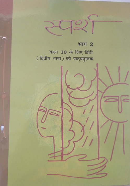 NCERT SPARSH BOOK FOR CLASS 10th