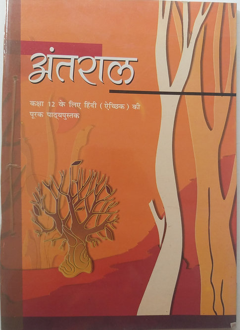 NCERT ANTRAL BOOK FOR CLASS 12th