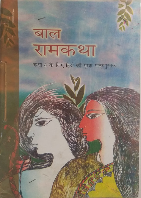 NCERT BAL RAM KATHA BOOK FOR CLASS 6th