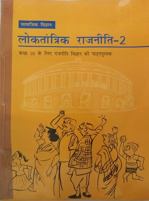 NCERT DEMOCRATIC POLITICS BOOK FOR CLASS 10th  [ Hindi Medium]