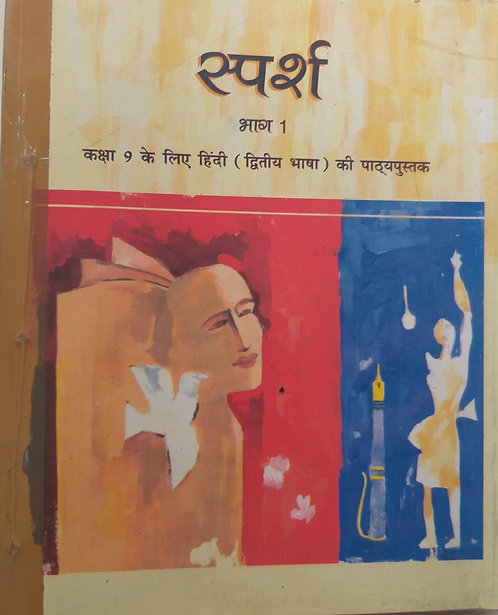 NCERT SPARSH BOOK FOR CLASS 9th