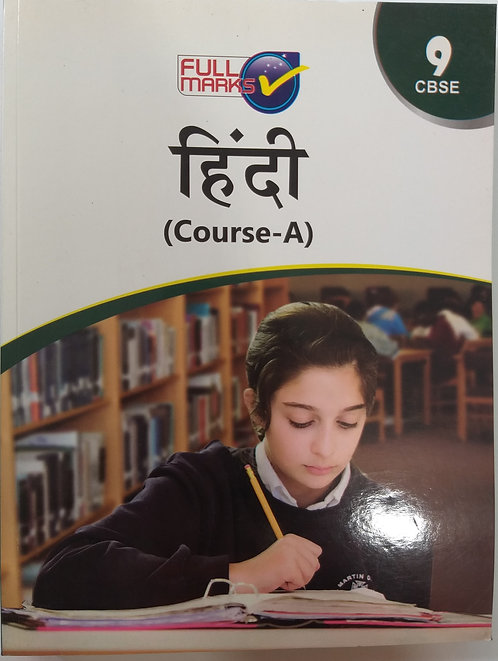 FULL MARKS HINDI BOOK FOR CLASS 9th