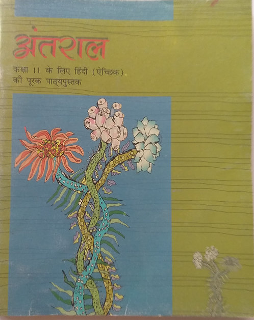 NCERT ANTRAL BOOK FOR CLASS 11th