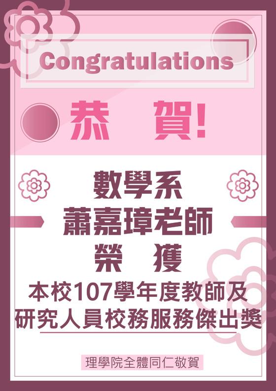 恭賀數學系蕭嘉璋老師榮獲本校107學年度教師及研究人員校務服務傑出獎~