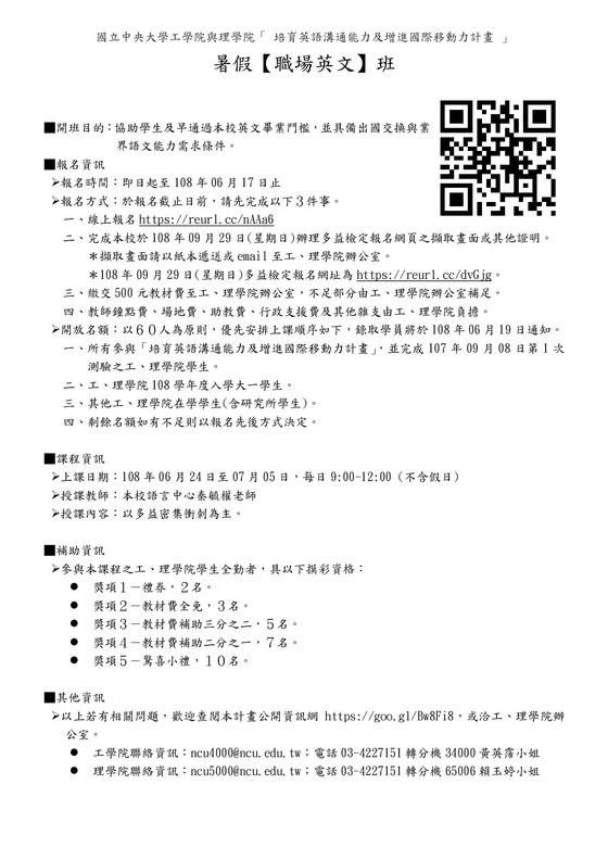 暑假【職場英文】班報名即日起至108年06月17日止