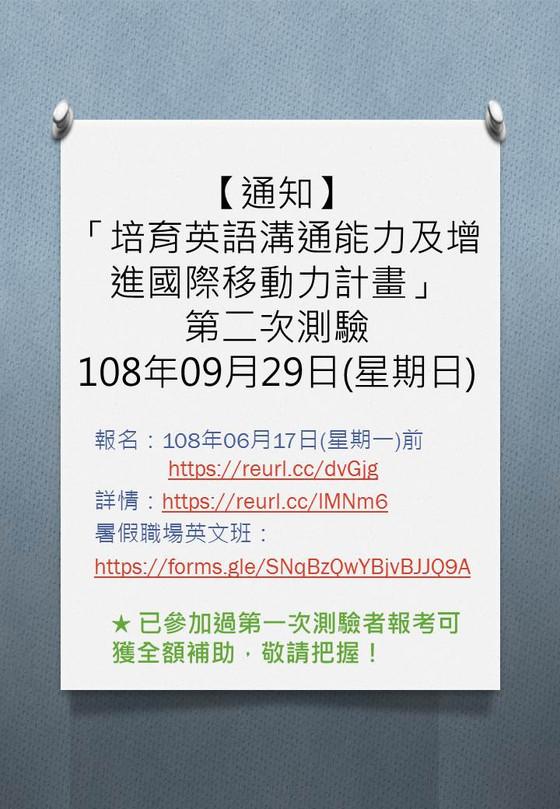 【通知】「培育英語溝通能力及增進國際移動力計畫」第二次測驗:108年09月29日(星期日)