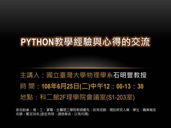 【PYTHON教學經驗與心得的交流】0625 (二) 12:00 歡迎踴躍參加