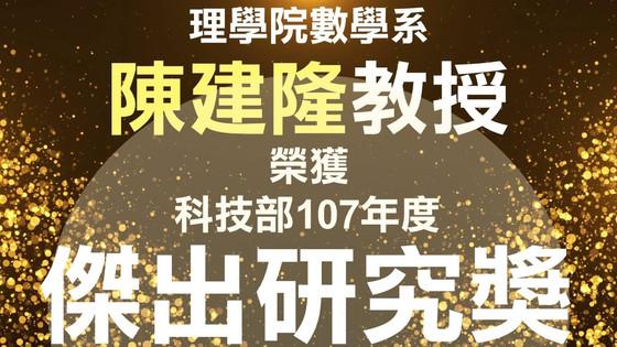 恭喜數學系陳建隆老師榮獲107年度科技部傑出研究獎