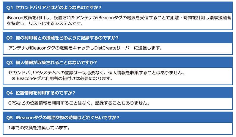 009よくある質問B.jpg