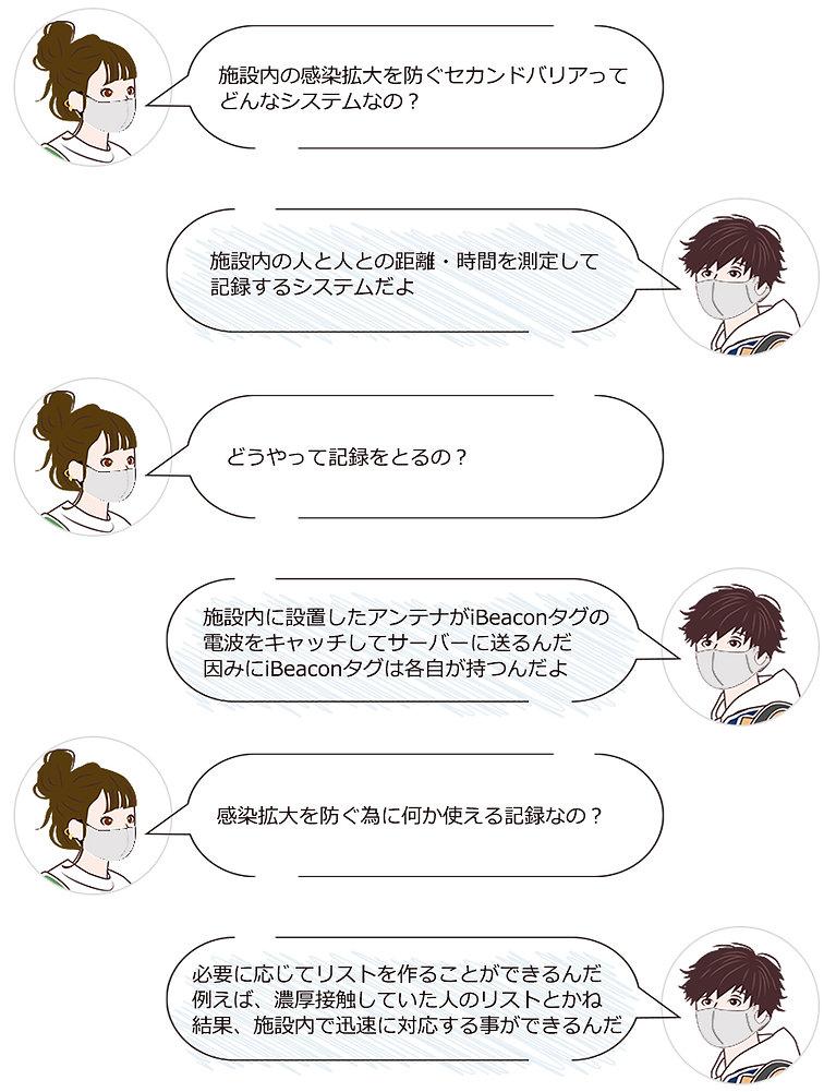002_吹き出し会話B.jpg