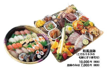 中川さん仕様皿鉢.jpg
