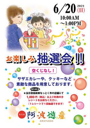 6/20(日)お楽しみ抽選会