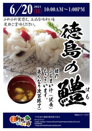 徳島のハモ試食会