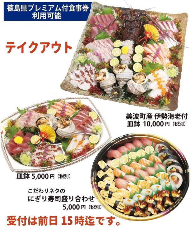 【レストラン】こだわりの皿鉢料理