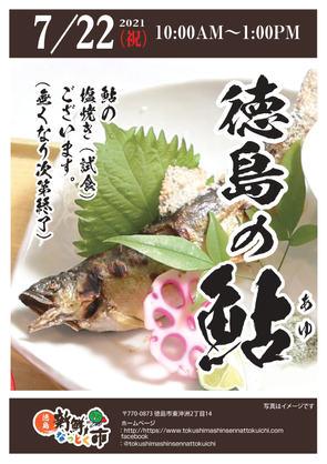 徳島の鮎試食会