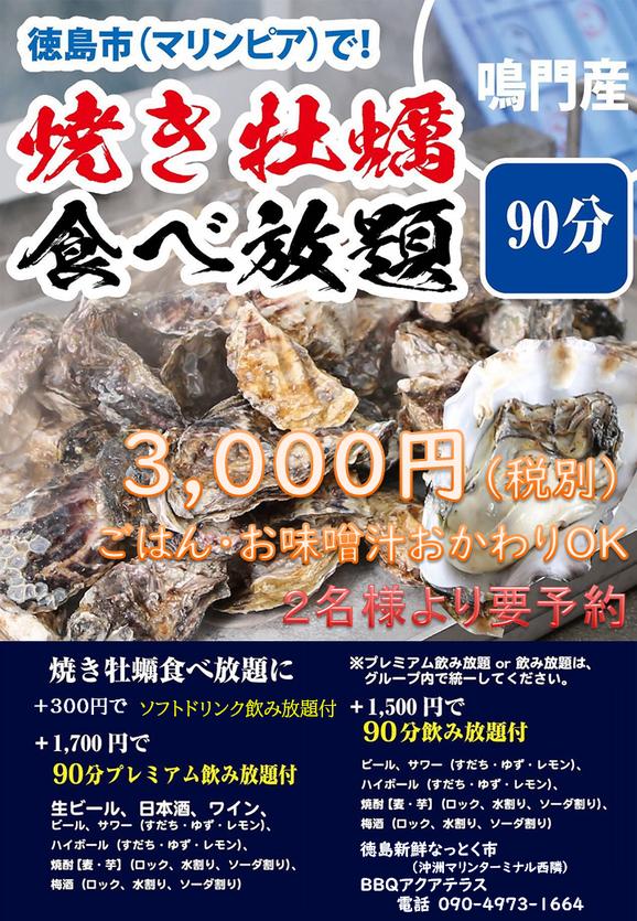 【アクアテラス】今が旬!焼き牡蠣食べ放題