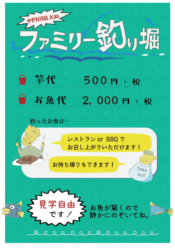 【釣り堀】お魚代¥2000均一に変更