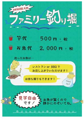 【釣り堀】お魚代¥2000(税込¥2200)均一!